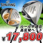 2013年モデル SPALDING-スポルディング ハイパーレジレント 短尺 高反発ドライバー | ・ ゴルフ パワーゴルフ