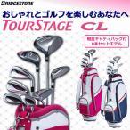ツアーステージ ゴルフクラブセット ゴルフセット レディース 初心者 フルセット ブリヂストン TOURSTAGE CL シーエル 8本セット キャディバッグ付き