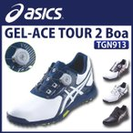 アシックス ASICS ゴルフシューズ メンズ ボア ダイヤル式 3E 幅広 おしゃれ 人気 ゲルエース ツアー2 Boa TGN913 2016年モデル