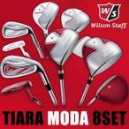 ゴルフセット 人気 Wilson Staff ウィルソンスタッフ ティアラモーダ クラブフルセット ゴルフセット ゴルフクラブセット 初心者 LADYS レディース