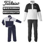 レイン系 TSMR1695 Titleist-タイトリスト- MENS (メンズ) レインウエア(上下セット) レインスーツ S,M,L,LL,3Lサイズ ゴルフ用品