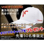 ボイスキャディ GPSゴルフナビ 腕時計 スポーツウォッチ メンズ レディース ジョギング 自転車 ゴルフコンペ景品 おすすめ 人気 Voice Caddie T2