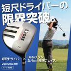 WOSS 短尺ドライバー 非公認高反発ドライバー 飛ぶドライバー ゴルフクラブ メンズ 激安 安い アウトレット セール パワーゴルフ Bata2041