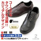 WOSS ウォズ ゴルフシューズ ビジネスシューズ メンズ スパイクレス 3.5E  幅広 軽量 革靴 紐靴 合皮 レザー WSK-3100 激安 安い アウトレット セール