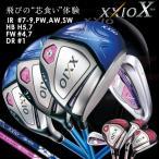 ゼクシオ10 XXIO10 ゴルフクラブセット ゴルフセット レディース ドライバー フェアウェイウッド ユーティリティ アイアンセット 11本セット Set1