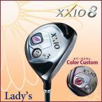 ゼクシオ8 XXIO8 レディース フェアウェイウッド ゴルフクラブ ゼクシオエイト MP800L カーボンシャフト カラーカスタム