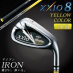 ゼクシオ8 XXIO8 アイアンセット ゴルフクラブ メンズ アイアン 8本セット ゼクシオエイト MP800 カーボンシャフト カラーカスタム イエロー