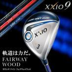 ゼクシオ9 XXIO9 フェアウェイウッド ゴルフクラブ メンズ ゼクシオナイン MP900 カーボンシャフト カラーカスタム ノーマル