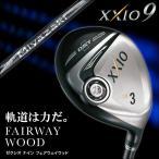 ゼクシオ9 XXIO9 フェアウェイウッド ゴルフクラブ メンズ ゼクシオナイン Miyazaki Melas カーボンシャフト