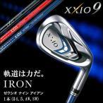 ゼクシオ9 XXIO9 アイアン 単品 ゴルフクラブ メンズ #4 #5 AW SW ゼクシオナイン MP900 カーボンシャフト カラーカスタム ノーマル