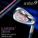 ショッピングアイアン ゼクシオ9 XXIO9 レディース アイアン 単品 ゴルフクラブ #5 #6 AW ゼクシオナイン MP900L カーボンシャフト カラーカスタム ノーマル