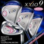 ゼクシオ9 XXIO9 レディース ゴルフクラブセット ゴルフセット ドライバー フェアウェイウッド ユーティリティ アイアンセット 8本セット Set1