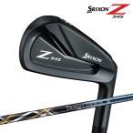 ダンロップ SRIXON(スリクソン)Z545 ブラック アイアン N.S.PRO 980GH D.S.T. デザインチューニング スチールシャフ