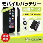 (送料無料)iPhone6S/6専用 大容量5500mAh レザーカバー付き 手帳型 モバイルバッテリー内蔵ケース ハヤブサモバイル