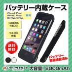 (送料無料)iPhone7 Plus/iPhone6S Plus兼用 大容量8000mAh モバイルバッテリー内蔵ケース ハヤブサモバイル ケース HB-IP7P-X-K [黒・白]