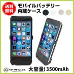 (送料無料)「iPhone7/iPhone6シリーズ」対応 大容量3500mAh モバイルバッテリー内蔵ケース [黒・白・ピンク・ゴールド] (IPL-3500)