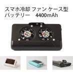 スマホ 冷却 ファン ケース型バッテリー 5000mAh iPhone 多機種対応 卓上スタンド[黒・白・青][メール便送料無料・追跡あり]