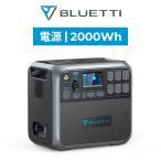 BLUETTI ポータブル電源 大容量 2000Wh/2000W 大出力 リン酸鉄  蓄電池 家庭用 ポータブルバッテリー 急速充電 ワイヤレス充電 純正弦波