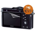Yahoo!Powerplus【お得2枚セット・高光沢タイプ】SONY Cyber-shot RX1RII/RX1R/RX1/RX100 Series専用  指紋防止 反射防止 気泡レス加工 高光沢 カメラ液晶保護フィルム