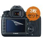 Yahoo!Powerplus【お得2枚セット・高光沢タイプ】Canon EOS 5Ds/5DsR/5D MarkIII専用  指紋防止 反射防止 気泡レス加工 高光沢 カメラ液晶保護フィルム