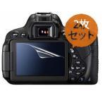 Yahoo!Powerplus【お得2枚セット・高光沢タイプ】Canon EOS Kiss X9/X7専用  指紋防止 反射防止 気泡レス加工 高光沢 カメラ液晶保護フィルム