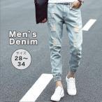 メンズデニムパンツ ジョガーパンツ ダメージデニム ジーンズ パンツ ウォッシュド加工 リブ メンズ おしゃれ かっこいい カジュアル ダメージジーンズ オシャ
