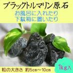 使い方いろいろ♪ブラックトルマリン原石(長径約5cm〜10cmサイズ)1kg  A01S-10