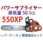 即納 ハスクバーナ チェンソー 550XP(排気量50.1cm3) 346XP後継機 16/18インチ バー お得セット