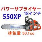 即納 ハスクバーナ チェンソー 550XP 346XP後継機 18インチ バー(9666482-03)