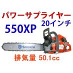 即納 ハスクバーナ チェンソー 550XP 346XP後継機 20インチ バー(9666482-04)