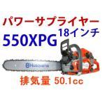 即納 ハスクバーナ チェンソー 550XPG 346XPG後継機 ヒーティングハンドル 18インチ バー(9666484-02)