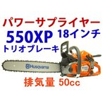 即納 ハスクバーナ チェンソー 550XP 346XP後継機 トリオ・ブレーキ 18インチバー(9666488-08)