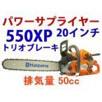 即納 ハスクバーナ チェンソー 550XP 346XP後継機 トリオ・ブレーキ 20インチバー(9666488-11)