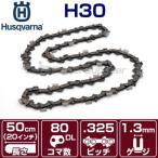 即納 ハスクバーナ チェンソー ピクセルチェーン 346XP/550XP/440e用 20インチ(50cm) H30X-80G ゲージ1.3mm 【H30-80】