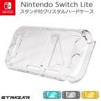 Nintendo Switch Lite 透明 クリアケース