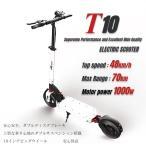 電動キックボード 電動キックスクーター T10 最高時速48キロ ダブルサスペンション搭載 10インチ 1000wモーター 電動バイク