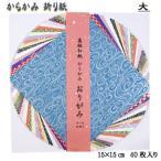 からかみ折り紙 (大)