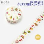 マスキングテープ BGM ビージーエム Limited-2020 クリスマス クリスマス限定・ガーランド BM-SPLM011 15mm×5m 別途送料
