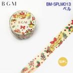 マスキングテープ BGM ビージーエム Limited-2020 クリスマス クリスマス限定・ベル BM-SPLM013 15mm×5m 別途送料