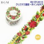 マスキングテープ BGM ビージーエム Limited-2020 クリスマス クリスマス限定・ポインセチア BM-SPLM016 30mm×5m 別途送料