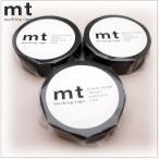 マスキングテープ カモ井加工紙 mt マットブラック 3巻 セット 黒 MT01P207 送料無料