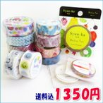 マスキングテープ 福袋 Happy Bag ぺたぺた 13本入 セット 送料無料