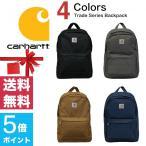 カーハート リュック レディース メンズ  トレードシリーズ バックパック Carhartt Trade Series Backpack デイパック 100301 送料無料 GW