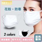 5枚セット マスク 洗える 布 マスク 男女兼用 大人 小さめ 使い捨て 立体 伸縮性 モーデル綿 繰り返し洗える ウィルス飛沫 花粉 紫外線蒸れない 送料無料
