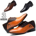ショッピングメッシュ メッシュ ビジネスシューズ 革靴 メンズ 通気 ストレートチップ 紳士靴 通勤シューズ ビジネス