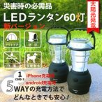 ランタン LED キャンプ 釣り 充電式 懐中電灯 防災 震災 停電 安定感 明るい