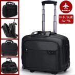 スーツケース 機内持ち込み 3WAY 小型 56-75L キャリーバッグ ショルダーバッグ ボストンバッグ 軽量 防水 抗菌 出張 旅行 ビジネスケース 軽量 ハードケース