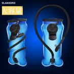 多機能アウトドアスポーツ水袋 水補給袋 ハイドレーション給水式 水筒 給水袋