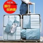 旅行ポーチ 7点セット 便利 撥水 トラベルポーチ 旅行 収納袋 衣装袋 収納用品 整理袋 小分け 片付け 多機能 メッシュ クローゼット バッグイン 撥水加工