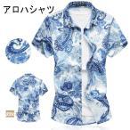 シャツ メンズ 半袖シャツ メンズシャ アロハシャツ 花柄シャツ カジュアルシャツ 開襟シャツ 半袖 花柄 トップス 爽やか